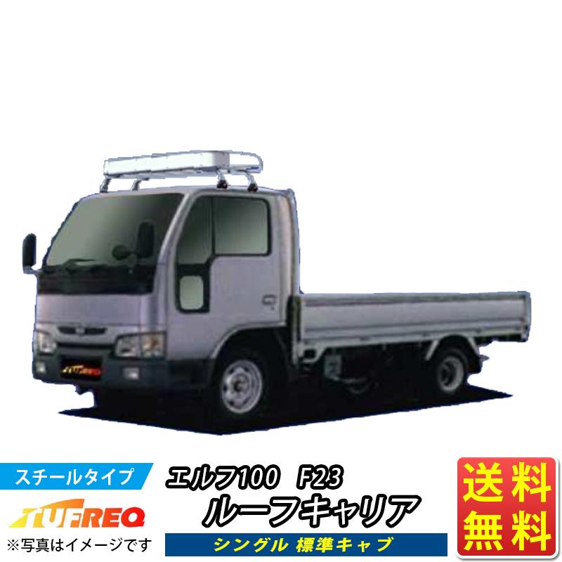 エルフ100 F23 ルーフキャリア CL42 TUFREQ トラック用 コストパフォーマンス Cシリーズ シングル標準キャブ ※送り先が法人の場合沖縄・離島以外 送料無料