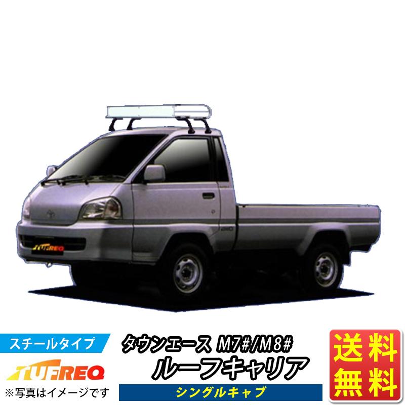 タウンエーストラック M7# 8# ルーフキャリア CL42 TUFREQ トラック用 コストパフォーマンス Cシリーズ シングルキャブ ※送り先が法人の場合沖縄・離島以外 送料無料