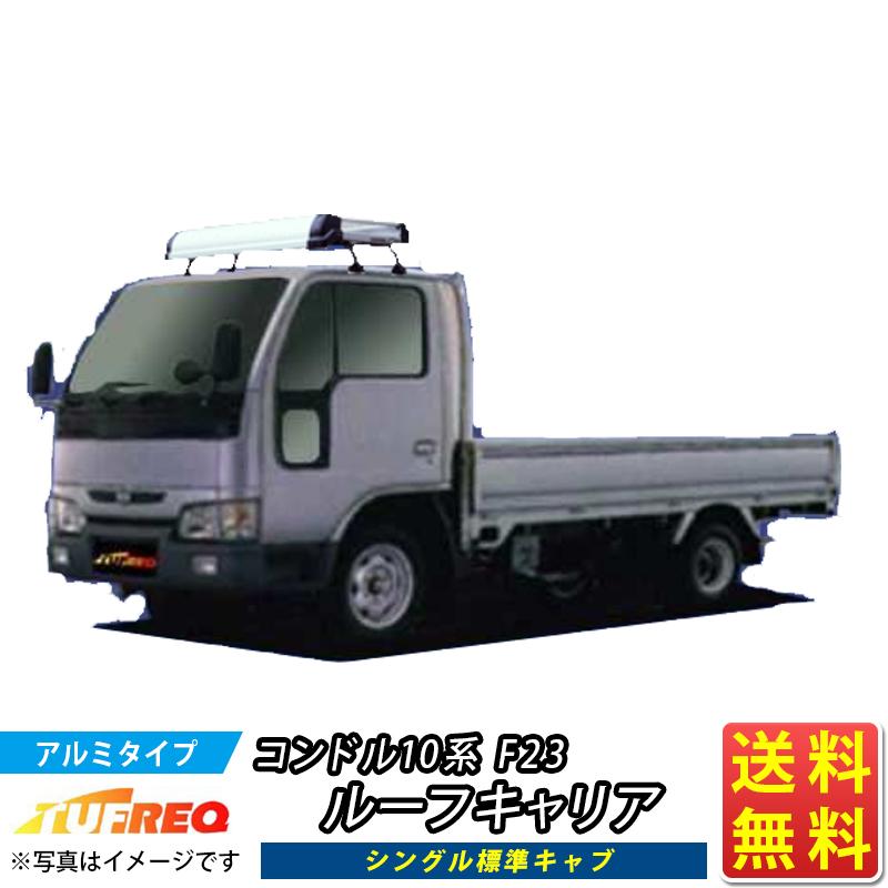 コンドル10系 F23 ルーフキャリア TUFREQ KL42 トラック用 アルミ ハイクオリティ Kシリーズ 4本足 シングル標準キャブ ※送り先が法人の場合沖縄・離島以外 送料無料
