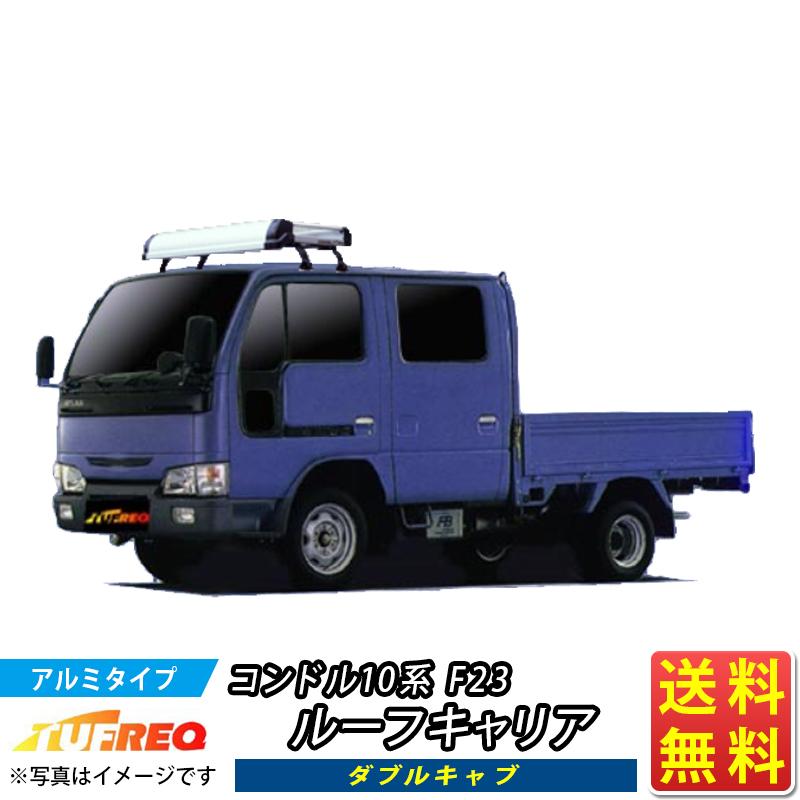 コンドル10系 F23 ルーフキャリア TUFREQ KL42 トラック用 アルミ ハイクオリティ Kシリーズ 4本足 ダブルキャブ ※送り先が法人の場合沖縄・離島以外 送料無料
