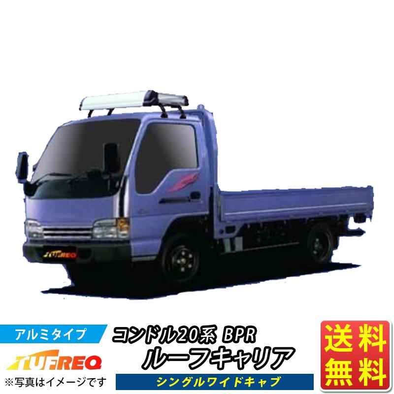 コンドル20系 BPR ルーフキャリア TUFREQ KL62 トラック用 アルミ ハイクオリティ Kシリーズ 4本足 シングルワイドキャブ ※送り先が法人の場合沖縄・離島以外 送料無料