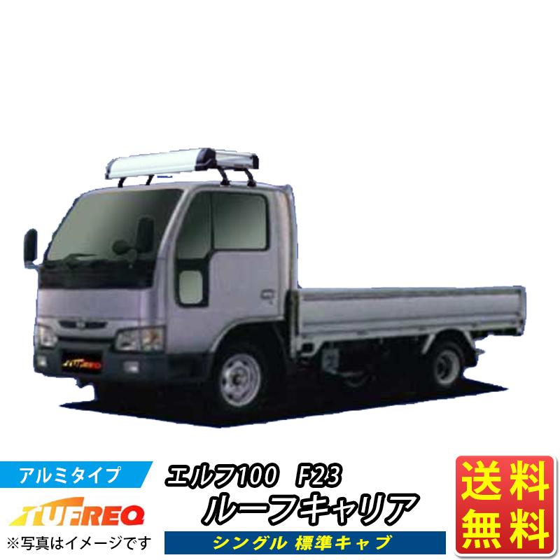 エルフ100 F23 ルーフキャリア KL42 TUFREQ トラック用 アルミ ハイクオリティ Kシリーズ シングル標準キャブ ※送り先が法人の場合沖縄・離島以外 送料無料