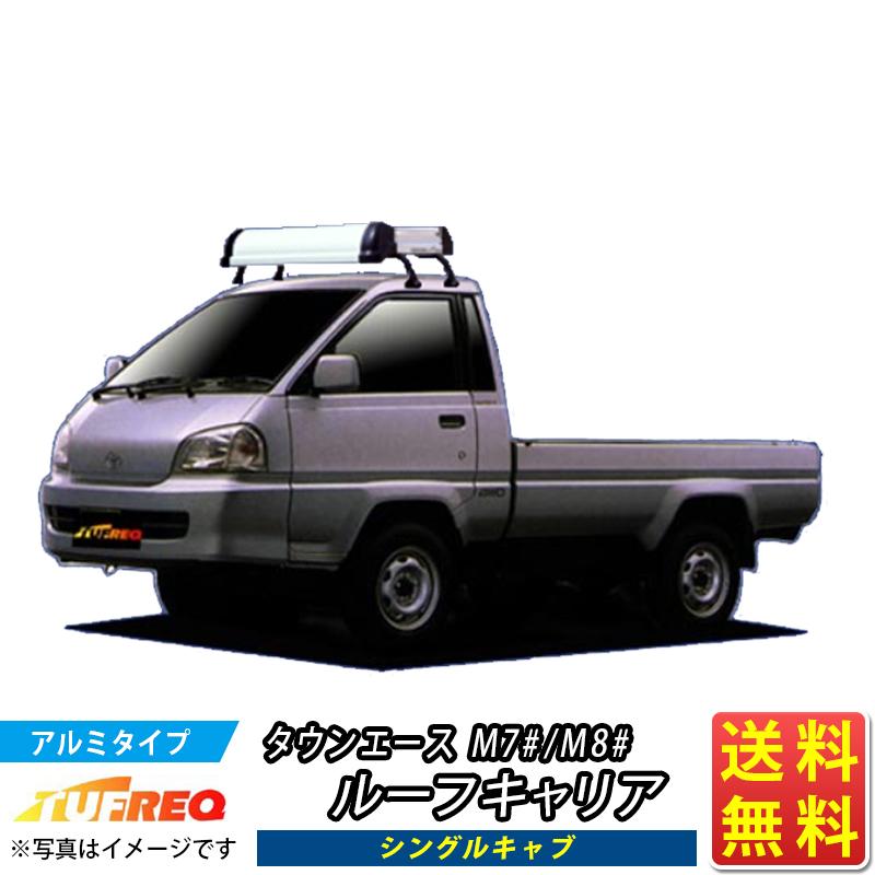 タウンエーストラック M7# 8# ルーフキャリア KL325B TUFREQ トラック用 アルミ ハイクオリティ Kシリーズ シングルキャブ ※送り先が法人の場合沖縄・離島以外 送料無料