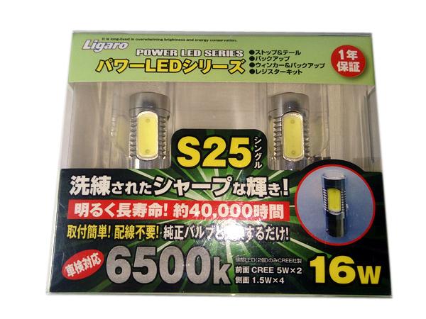 パワーLED 6500K S25 ストップランプ バックランプ ウインカーの純正バルブと交換するだけ!
