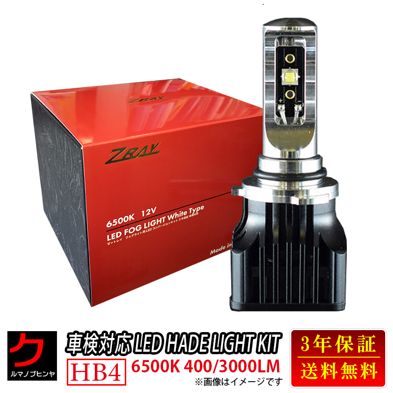 LEDフォグランプ ZRAY HB4 日本製 3年保証 車検対応 6500ケルビン 3000ル―メン RH2 送料無料 (沖縄・離島以外)