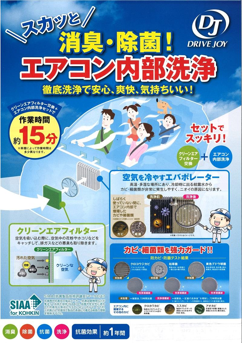 クイックエバポレータークリーナーII・タクティー/TACTI・ドライブジョイ/DRIVEJOY