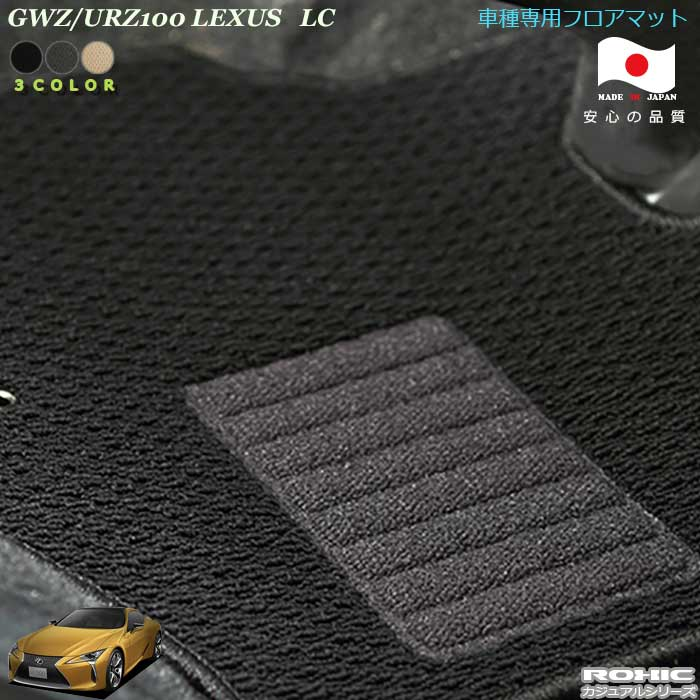 レクサス GWZ 買収 URZ100 LC 日本製フロアマット カスタム レクサスGWZ 車種専用フロアマット カジュアルシリーズ 純正同様 ROXIC 全席一台分 日本製 ロクシック 店舗 完全オーダーメイド