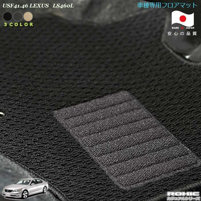 レクサス USF41.46 LS460L 日本製フロアマット カスタム 車種専用フロアマット 発売モデル 全席一台分 純正同様 ロクシック 休日 日本製 完全オーダーメイド ROXIC カジュアルシリーズ