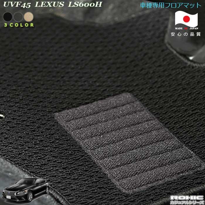 レクサス UVF45 LS600h 日本製フロアマット カスタム 車種専用フロアマット 全席一台分 ロクシック お得クーポン発行中 日本製 純正同様 定番から日本未入荷 カジュアルシリーズ ROXIC 完全オーダーメイド