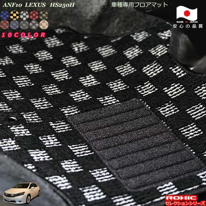 レクサスANF10 HS250H日本製フロアマットカスタム おしゃれ レクサス ANF10 HS250H 出荷 車種専用フロアマット 全席一台分 純正同様 セレクションシリーズ 完全オーダーメイド ロクシック 日本製 ROXIC ふるさと割