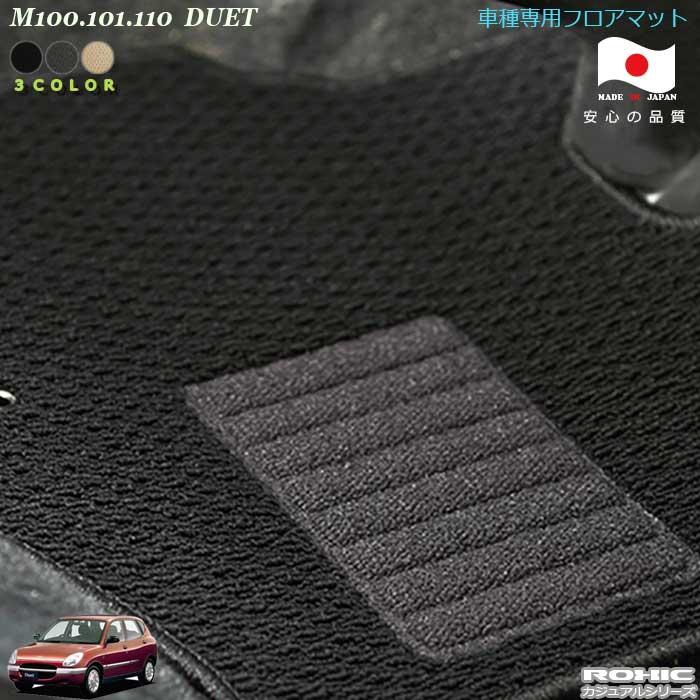 トヨタM100.101.110 メーカー公式 デュエット日本製フロアマット トヨタ M100.101.110 デュエット 専用フロアマット 全席一台分 ROXIC 完全オーダーメイド 日本製 純正同様 ロクシック カジュアルシリーズ 限定タイムセール