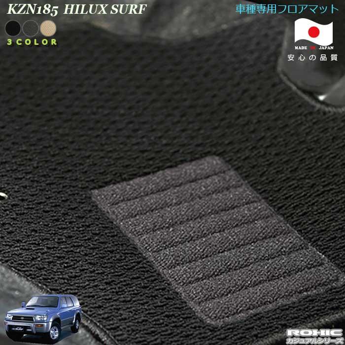 トヨタKZN185 ハイラックスサーフ 日本製フロアマット カジュアルシリーズ日本製完全オーダーメイド ROXIC 専用フロアマット全席一台分純正同様ロクシック 激安通販 アウトレット