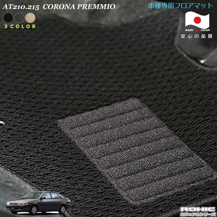 卓越 トヨタ AT210.215 コロナプレミオ 日本製フロアマット 車種専用フロアマット 全席一台分 ◇限定Special Price ROXIC 日本製 純正同様 完全オーダーメイド カジュアルシリーズ ロクシック