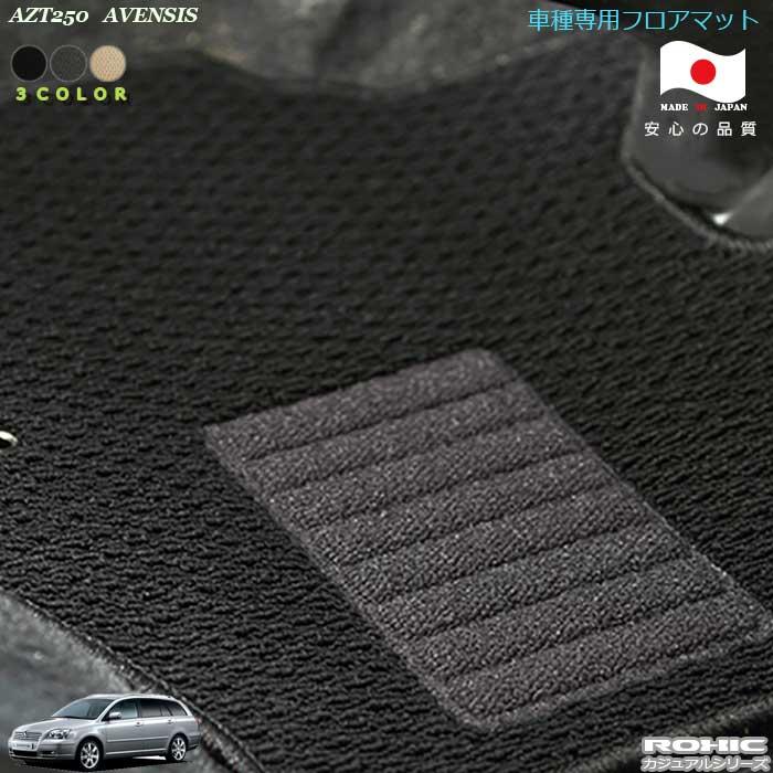 トヨタ AZT250系 アベンシス 日本製フロアマット 車種専用フロアマット 全席一台分 ロクシック 日本製 ROXIC 完全オーダーメイド セール価格 純正同様 出色 カジュアルシリーズ