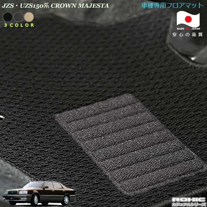 トヨタJZS UZS150系クラウンマジェスタ日本製フロアマット UZS150系クラウンマジェスタ車種専用フロアマット 全席一台分 純正同様 ROXIC 祝開店大放出セール開催中 ロクシック 日本製 完全オーダーメイド カジュアルシリーズ 超特価