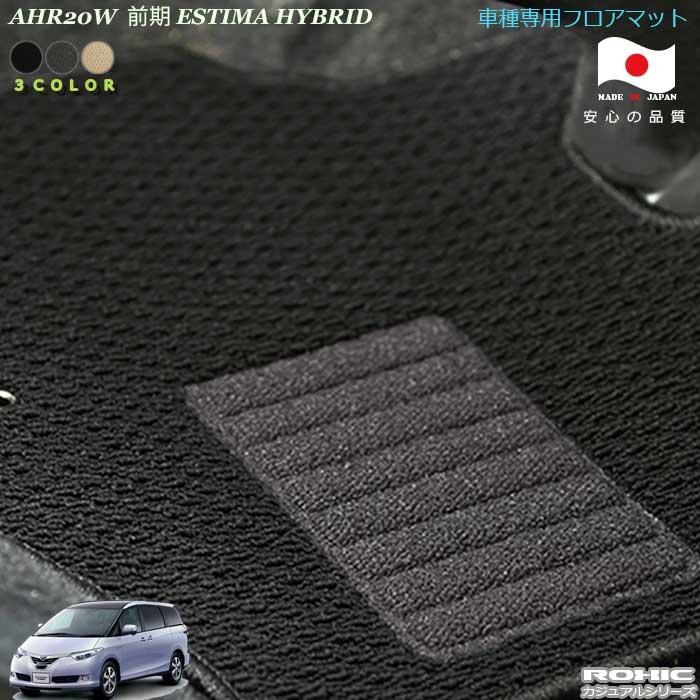トヨタAHR20Wエスティマハイブリッド前期日本製フロアマット トヨタ AHR20Wエスティマハイブリッド前期 車種専用フロアマット 全席一台分 純正同様 日本製 ROXIC メーカー公式ショップ ロクシック 受注生産品 カジュアルシリーズ 完全オーダーメイド