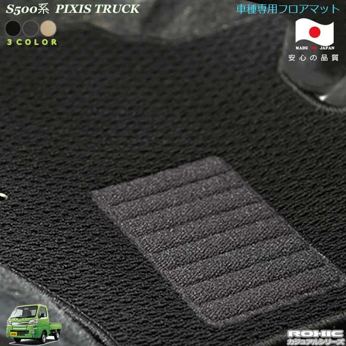 トヨタS500系 メイルオーダー ピクシストラック 日本製フロアマット トヨタ S500系 専用フロアマット カジュアルシリーズ 純正同様ロクシック ROXIC 永遠の定番モデル 日本製 全席一台分 完全オーダーメイド
