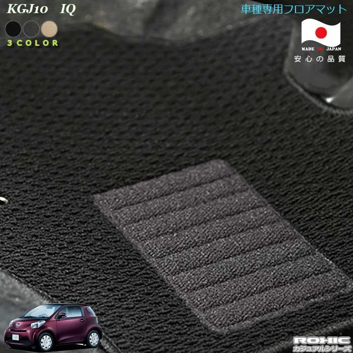 トヨタKGJ10 店内限界値引き中&セルフラッピング無料 IQ 日本製フロアマット トヨタ KGJ10 車種専用フロアマット 全席一台分 カジュアルシリーズ ROXIC 人気激安 ロクシック 日本製 純正同様 完全オーダーメイド