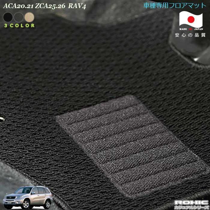 トヨタ ACA20.21 ZCA25.26 RAV4 日本製フロアマット 専用フロアマット 完全オーダーメイド 純正同様ロクシック 全席一台分 送料無料お手入れ要らず 定番の人気シリーズPOINT(ポイント)入荷 日本製 ROXIC カジュアルシリーズ