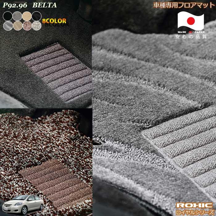 トヨタP92.96系ベルタ 日本製フロアマットカスタムハイグレード 流行のアイテム トヨタ P92.96系 ベルタ 売買 車種専用フロアマット 全席一台分 日本製 完全オーダーメイドハイグレード 純正同様 ROXIC ロイヤルシリーズ ロクシック