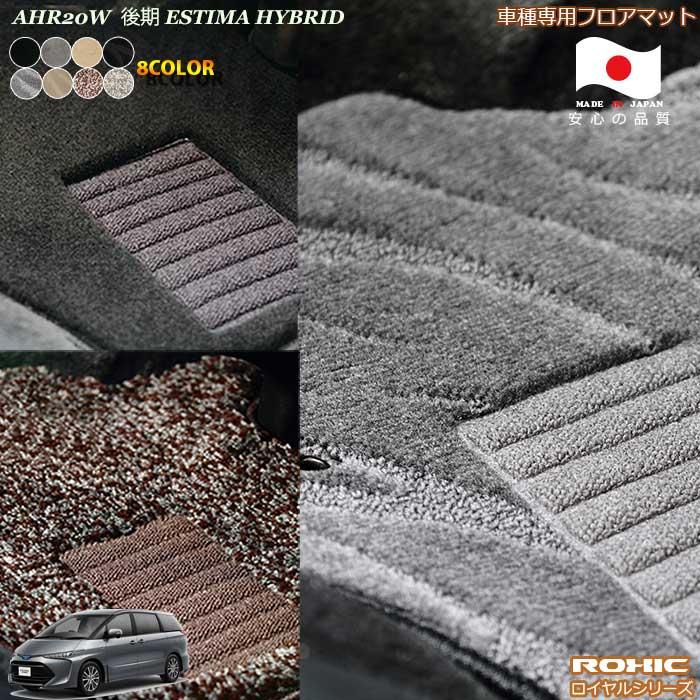 トヨタ AHR20Wエスティマハイブリッド日本製フロアマットハイグレード AHR20Wエスティマ ハイブリッド後期 車種専用フロアマット 定番の人気シリーズPOINT ポイント 入荷 全席一台分 ロイヤルシリーズ 日本製 SEAL限定商品 ROXIC 完全オーダーメイドハイグレード ロクシック 純正同様