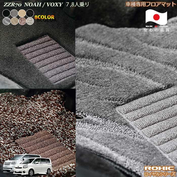 トヨタZRR70系ノア ヴォクシー日本製フロアマットカスタムハイグレード トヨタZRR70系 ノア ヴォクシー 7人 8人乗り 爆買いセール 車種専用フロアマット ●日本正規品● 純正同様 完全オーダーメイドハイグレード ロクシック ROXIC ロイヤルシリーズ 全席一台分 日本製