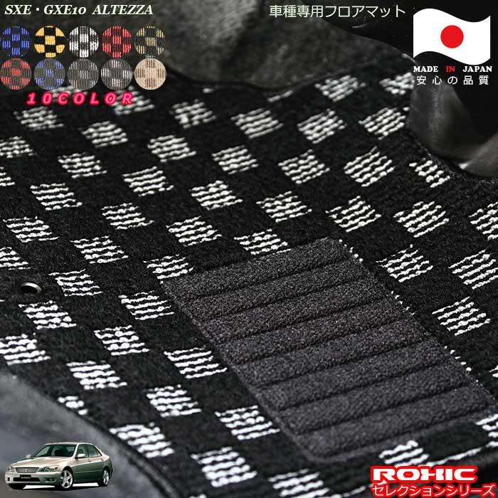 トヨタSXE GXE10アルテッツァ日本製フロアマットカスタム GXE10アルテッツァ車種専用フロアマット 永遠の定番 大人気! 全席一台分 純正同様 ROXIC 日本製 ロクシック セレクションシリーズ 完全オーダーメイドカスタム
