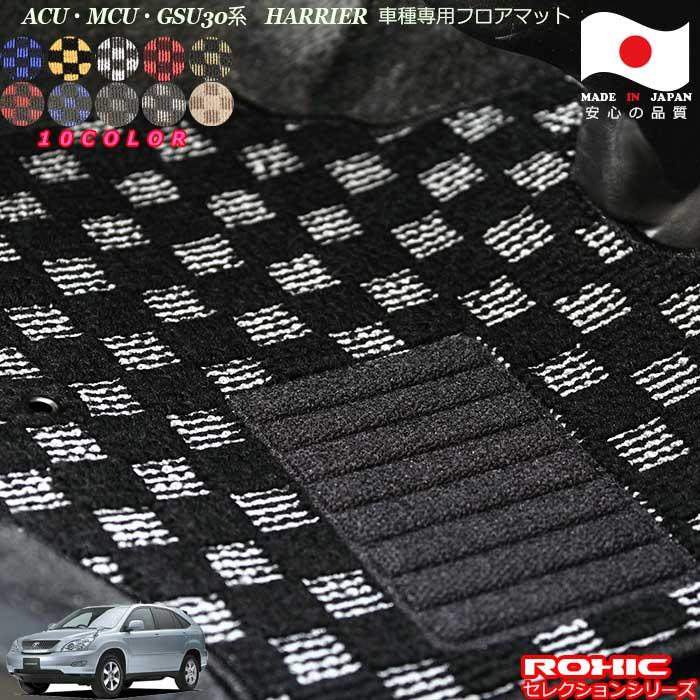 トヨタACU MCU 希望者のみラッピング無料 GSU30系ハリアー 日本製フロアマット まとめ買い特価 カスタム トヨタ ACU GSU30系 ハリアー ロクシック 全席一台分 純正同様 日本製 ROXIC 車種専用フロアマット 完全オーダーメイドカスタム セレクションシリーズ