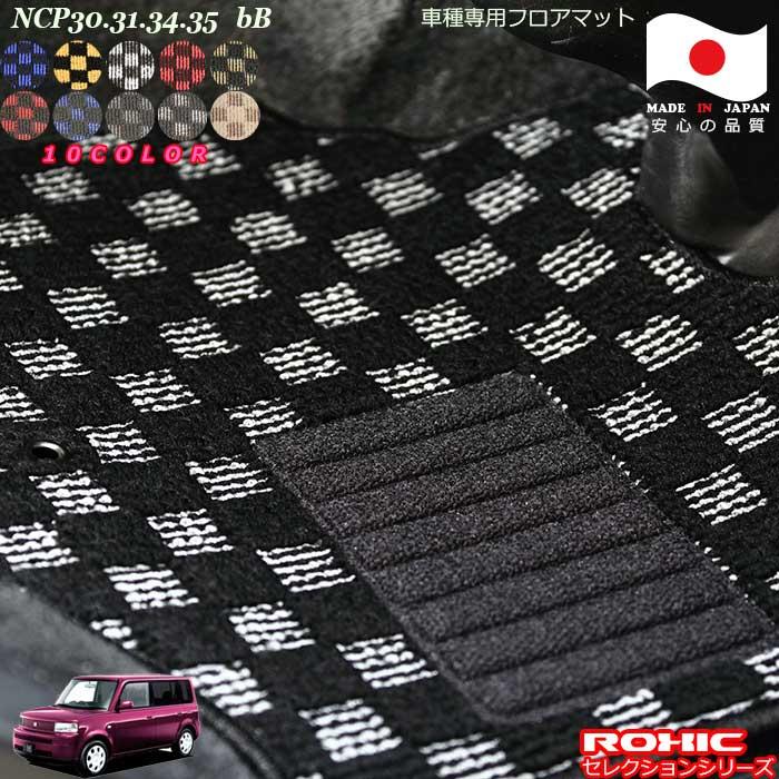 トヨタNCP30.31.34.35 bB日本製フロアマットカスタムおしゃれ bB 車種専用フロアマット 全席一台分 純正同様 大人気! セレクションシリーズ ロクシック 日本製 市場 完全オーダーメイドカスタム ROXIC