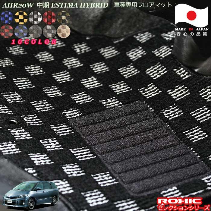送料無料激安祭 トヨタAHR20Wエスティマハイブリッド中期日本製フロアマット トヨタAHR20Wエスティマ ハイブリッド中期 車種専用フロアマット 全席一台分 純正同様 日本製 新着 セレクションシリーズ 完全オーダーメイド ロクシック ROXIC