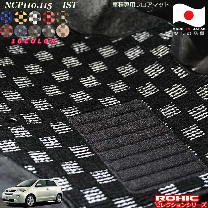 トヨタNCP110.115イスト日本製フロアマットカスタム トヨタ NCP110.115 イスト 訳あり品送料無料 車種専用フロアマット 全席一台分 純正同様 日本製 完全オーダーメイドカスタム ロクシック セレクションシリーズ ROXIC 買取