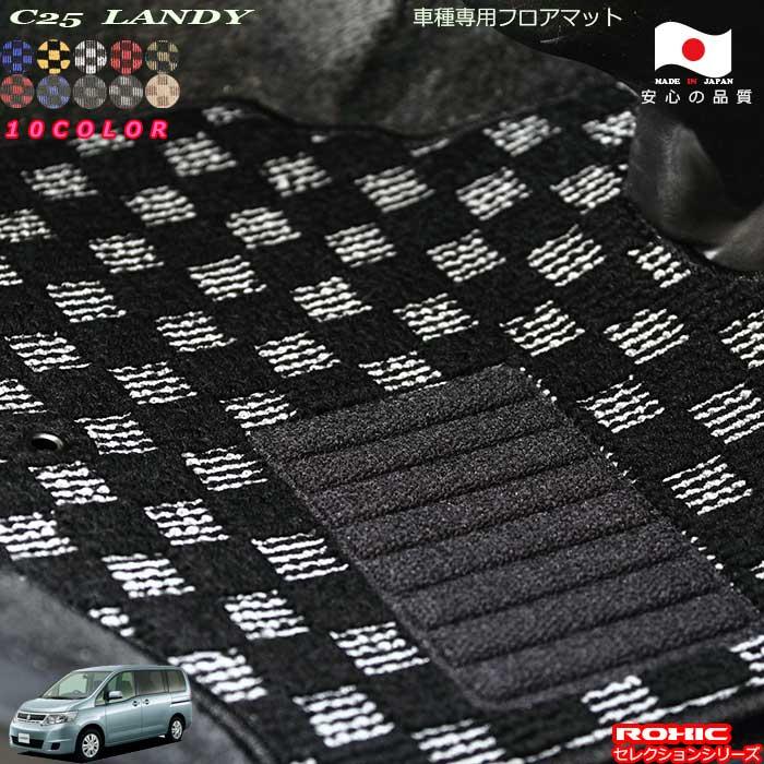 スズキC25 ランディ日本製フロアマットカスタム おしゃれ スズキ C25 ランディ車種専用フロアマット 人気ブランド多数対象 全席一台分 日本製 ROXIC 完全オーダーメイド 純正同様 ロクシック 即日出荷 カスタム セレクションシリーズ