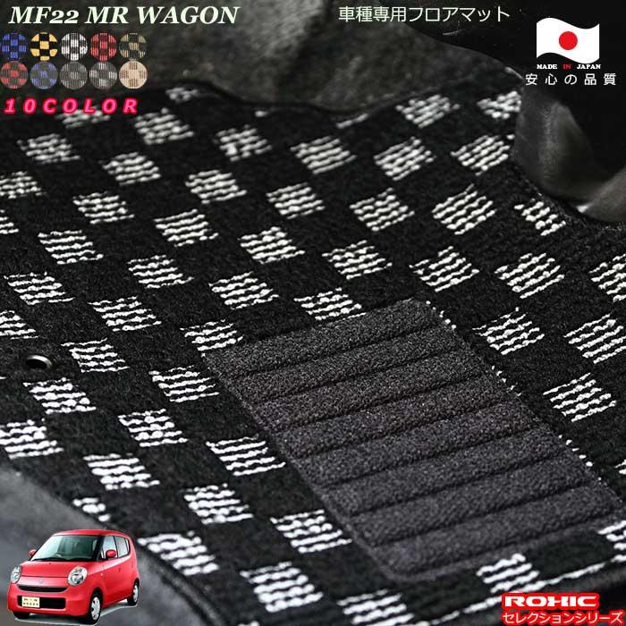 スズキMF22 MRワゴン 日本製フロアマットカスタム 驚きの値段で おしゃれ MRワゴン車種専用フロアマット 全席一台分 純正同様 ROXIC セレクションシリーズ ロクシック 日本製 完全オーダーメイド カスタム ◆高品質