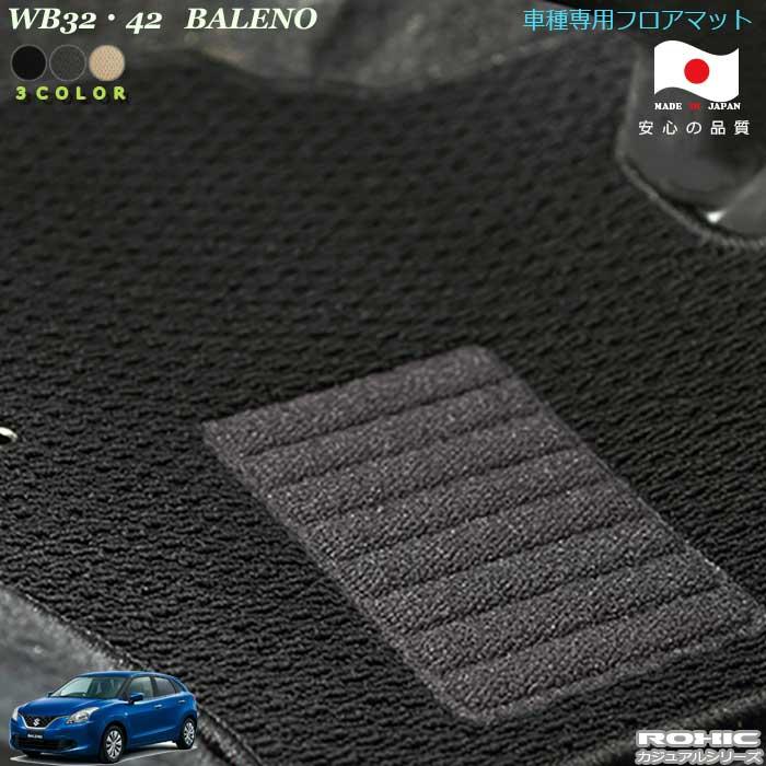 スズキ WB32 42 バレーノ 日本製フロアマット カスタム スズキWB32 公式サイト 車種専用フロアマット 年末年始大決算 カジュアルシリーズ 日本製 完全オーダーメイド 全席一台分 ROXIC 純正同様 ロクシック