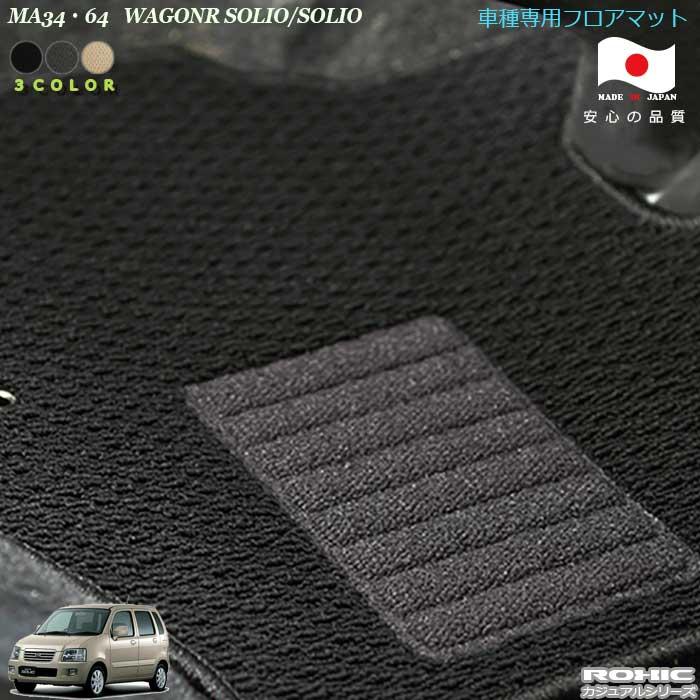 スズキ MA34 64 ワゴンRソリオ 激安通販 爆買い送料無料 日本製フロアマット カスタム 車種専用フロアマット ロクシック 日本製 カジュアルシリーズ 完全オーダーメイド 全席一台分 純正同様 ROXIC