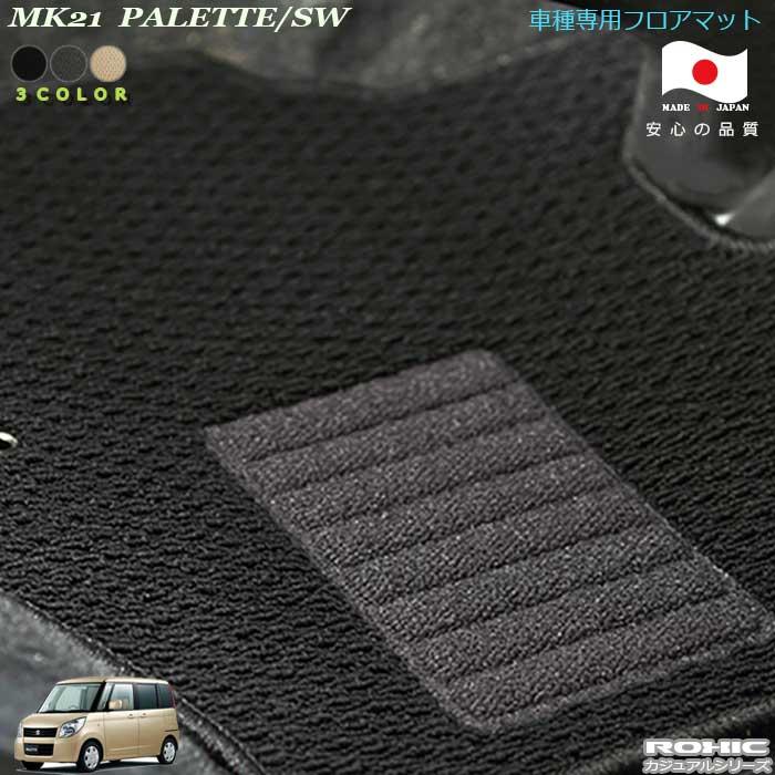 スズキMK21 パレット 日本製フロアマット 2020 レビューを書けば送料当店負担 新作 カスタム 車種専用フロアマット 全席一台分 ROXIC 日本製 ロクシック 完全オーダーメイド 純正同様 カジュアルシリーズ