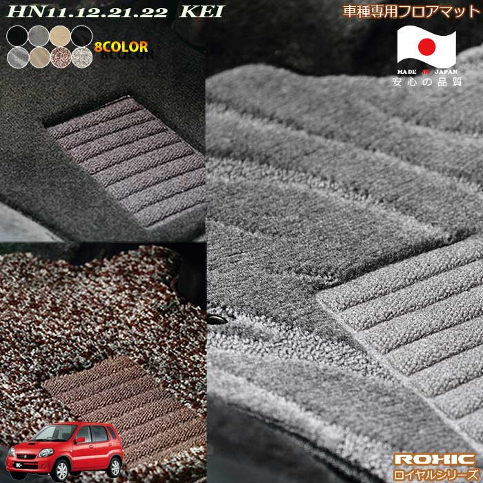 スズキHN11.12.21.22 KEI日本製フロアマットカスタムハイグレード スズキ HN11.12.21.22 KEI 最新号掲載アイテム 車種専用フロアマット 全席一台分 完全オーダーメイドハイグレード ロイヤルシリーズ 純正同様 価格 ROXIC ロクシック 日本製