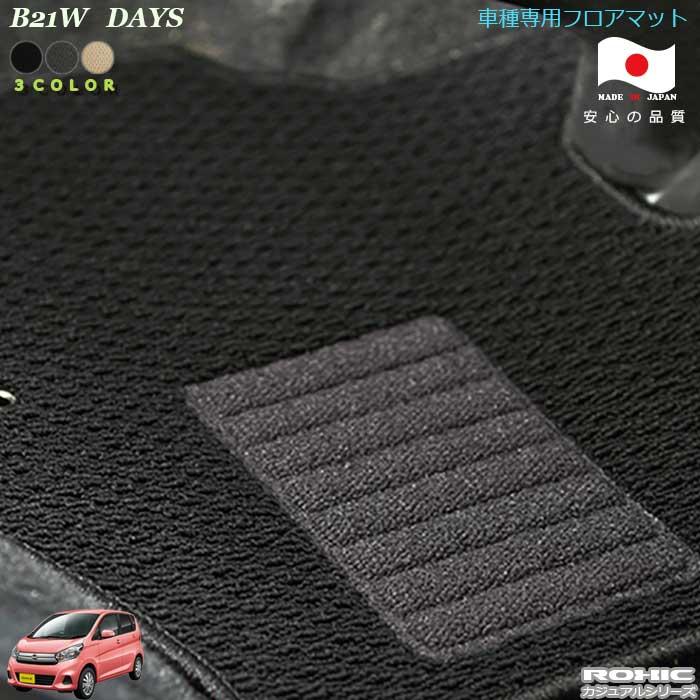 日産B21W デイズ 日本製フロアマットカスタム 日産 B21W 車種専用フロアマット 全席一台分 祝開店大放出セール開催中 ロクシック 完全オーダーメイド カスタム 2020秋冬新作 日本製 純正同様 カジュアルシリーズ ROXIC