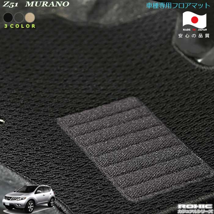 日産Z51 完全送料無料 ムラーノ 日本製フロアマットカスタム 車種専用フロアマット 全席一台分 純正同様 ロクシック カスタム カジュアルシリーズ ROXIC 日本製 お見舞い 完全オーダーメイド