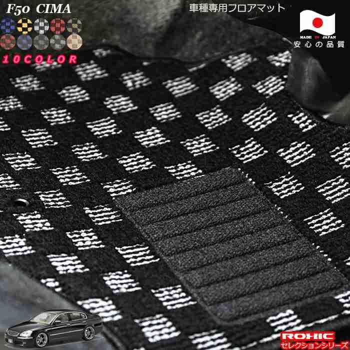 メーカー再生品 日産Y50 シーマ 日本製フロアマット カスタム おしゃれ 日産 Y50 売店 車種専用フロアマット セレクションシリーズ 完全オーダーメイドカスタム ロクシック 純正同様 日本製 ROXIC 全席一台分