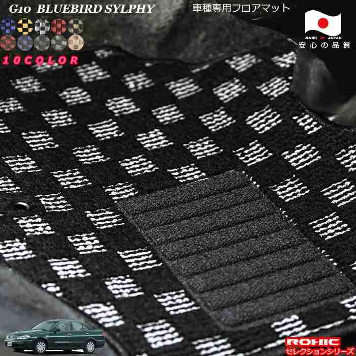 日産 G10ブルーバードシルフ日本製フロアマットカスタムおしゃれ G10 ブルーバードシルフィ 当店一番人気 車種専用フロアマット 全席一台分 お見舞い ROXIC 完全オーダーメイドカスタム 純正同様 日本製 ロクシック セレクションシリーズ