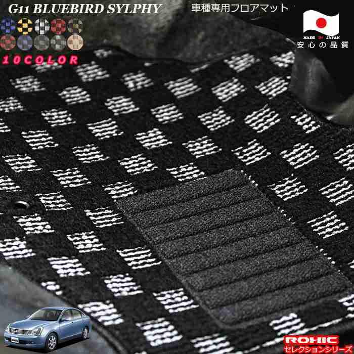 日産G11ブルーバードシルフ日本製フロアマットカスタムおしゃれ 日産 G11 ブルーバードシルフィ 気質アップ 即納送料無料 車種専用フロアマット 全席一台分 ROXIC 純正同様 完全オーダーメイドカスタム ロクシック セレクションシリーズ 日本製