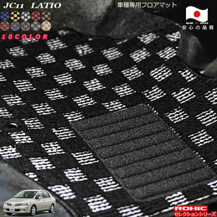 日産JC11 ラティオ 日本製フロアマットカスタムおしゃれ 日産 JC11 車種専用フロアマット 全席一台分 日本製 完全オーダーメイドカスタム 予約販売 純正同様 SALENEW大人気 ROXIC セレクションシリーズ ロクシック