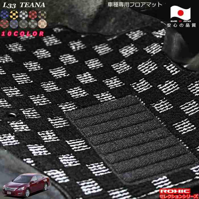日産L33 ティアナ 日本製フロアマットカスタムおしゃれ 日産 L33 車種専用フロアマット 期間限定で特別価格 新商品 全席一台分 セレクションシリーズ 日本製 ROXIC ロクシック 純正同様 完全オーダーメイドカスタム
