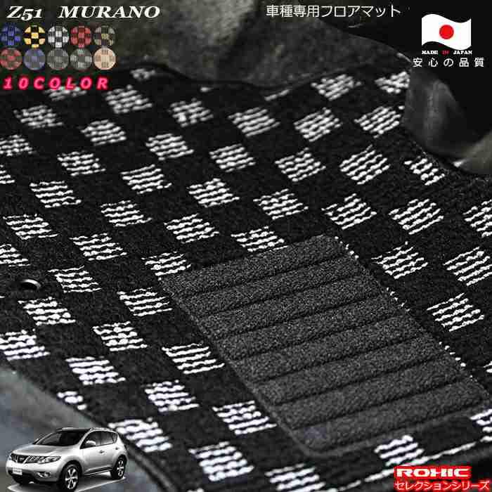 日産Z51 ムラーノ 日本製フロアマットカスタムおしゃれ 日産 期間限定特別価格 Z51 車種専用フロアマット 全席一台分 ロクシック 予約 完全オーダーメイドカスタム ROXIC 日本製 純正同様 セレクションシリーズ