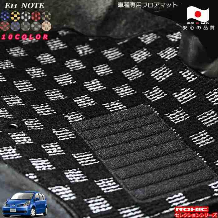 日産E11ノート日本製フロアマットカスタムおしゃれ 日産E11ノート車種専用フロアマット 全席一台分 純正同様 ロクシック 大幅にプライスダウン カスタム セレクションシリーズ ROXIC 受賞店 日本製 完全オーダーメイド