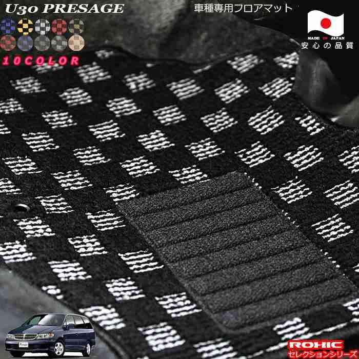 日産U30 プレサージュ日本製フロアマットカスタムおしゃれ 予約販売品 日産 U30 プレサージュ 車種専用フロアマット 全席一台分 日本製 ROXIC 新作からSALEアイテム等お得な商品 満載 セレクションシリーズ 純正同様 完全オーダーメイドカスタム ロクシック