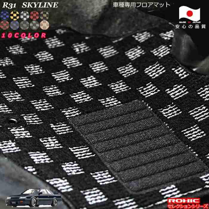 日産 ふるさと割 R31スカイライン日本製フロアマット 国内在庫 カスタム おしゃれ R31 スカイライン 車種専用フロアマット 純正同様 全席一台分 日本製 セレクションシリーズ ロクシック 完全オーダーメイドカスタム ROXIC