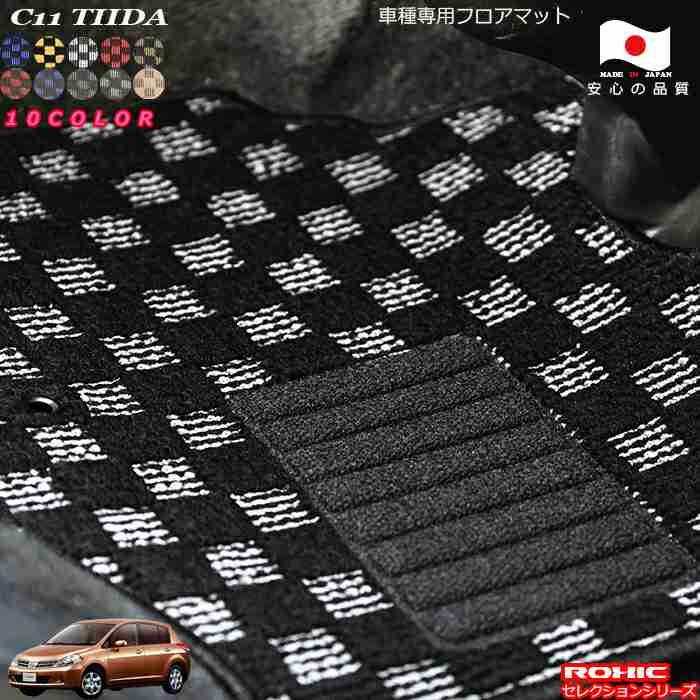 日産C11 ティーダ 休日 日本製フロアマットカスタムおしゃれ 日産 C11 手数料無料 車種専用フロアマット 全席一台分 純正同様 ロクシック 完全オーダーメイドカスタム ROXIC 日本製 セレクションシリーズ