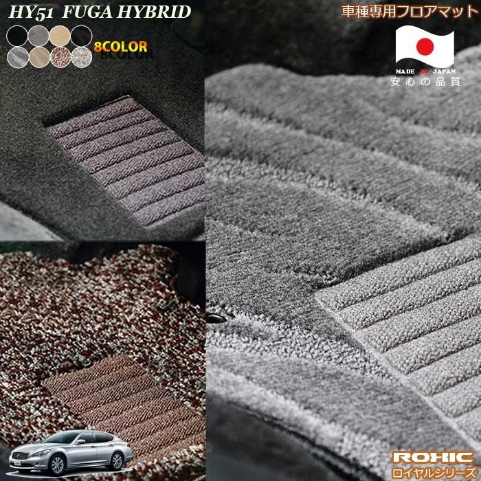 日産 HY51 フーガ日本製フロアマットカスタムハイグレード フーガ ハイブリッド 車種専用フロアマット 全席一台分 ROXIC 日本製 輸入 純正同様 ロイヤルシリーズ 人気上昇中 完全オーダーメイドハイグレード ロクシック
